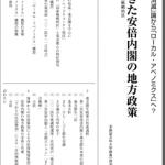 見えてきた安倍内閣の地方政策 地方創生政策と国家戦略特区(進藤兵)