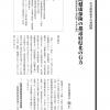 国民健康保険の都道府県化の行方―医療保険制度改革の現段階と今後の動向(川上哲)