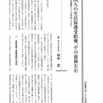 永住外国人生活保護訴訟・大分地裁判決(田中宏)