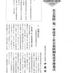社会保障・税一体改革と社会保障制度改革推進法 (伊藤周平)