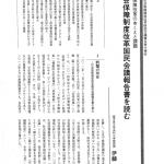 社会保障制度改革国民会議報告書の検討(伊藤周平)